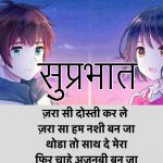 654+ Shayari Suprabhat Images HD Download