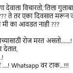 Marathi Funny Whatsapp DP Images Download