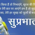 suprabhat images