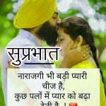 852+ Hindi Shayari Suprabhat Images Pics Wallpaper {Best Collection}