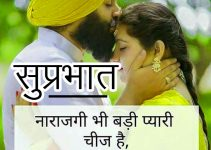 Hindi Shayari Suprabhat Images