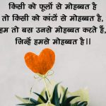 Shayari Images | Hindi Shayari Wallpaper | Shayari Photo