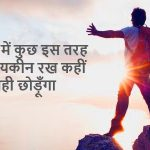 Best Hindi Motivational Quotes Wallpaper