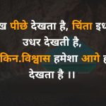 Free Hindi Motivational Quotes Pics Download