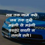 Free Hindi Motivational Quotes Wallpaper