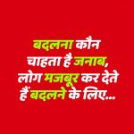 Hindi Motivational Quotes Pics Download