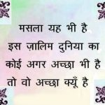 Hindi Motivational Quotes Pics Download Free