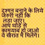 Hindi Motivational Quotes Pics HD