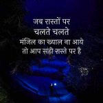 Hindi Motivational Quotes Wallpaper Download