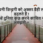 Hindi Motivational Quotes Wallpaper for Facebook
