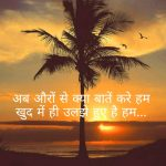Latest Hindi Motivational Quotes Pics Download