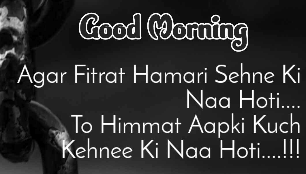Quotes Good Morning Images Download In Hindi